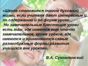 «Школа становится очагом духовной жизни, если учителя дают интересные и по с