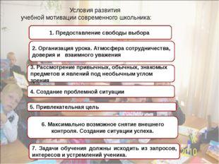 Условия развития учебной мотивации современного школьника: 1. Предоставление