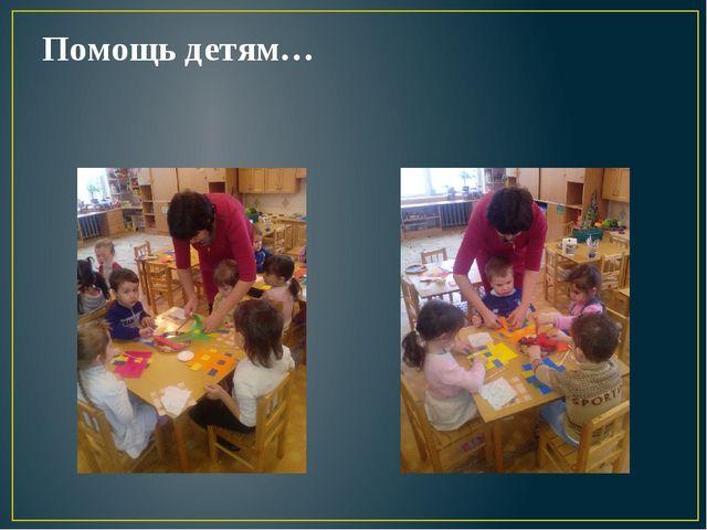 Помощь детям…