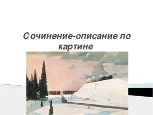 """Сочинение-описание по картине Г. Нисского """"Февраль. Подмосковье""""."""