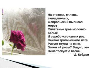 На стеклах, сплошь заиндевелых, Февральский выписал мороз Сплетенье трав моло