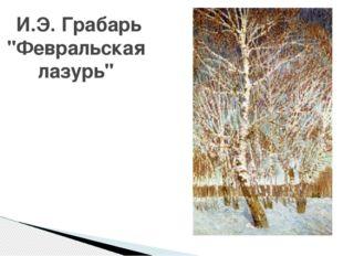 """И.Э. Грабарь """"Февральская лазурь"""""""