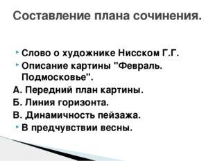 """Слово о художнике Нисском Г.Г. Описание картины """"Февраль. Подмосковье"""". А. П"""