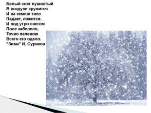 Белый снег пушистый В воздухе кружится И на землю тихо Падает, ложится. И под