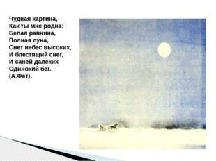 Чудная картина, Как ты мне родна: Белая равнина, Полная луна, Свет небес высо