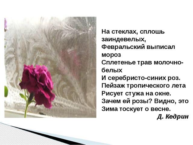 На стеклах, сплошь заиндевелых, Февральский выписал мороз Сплетенье трав моло...