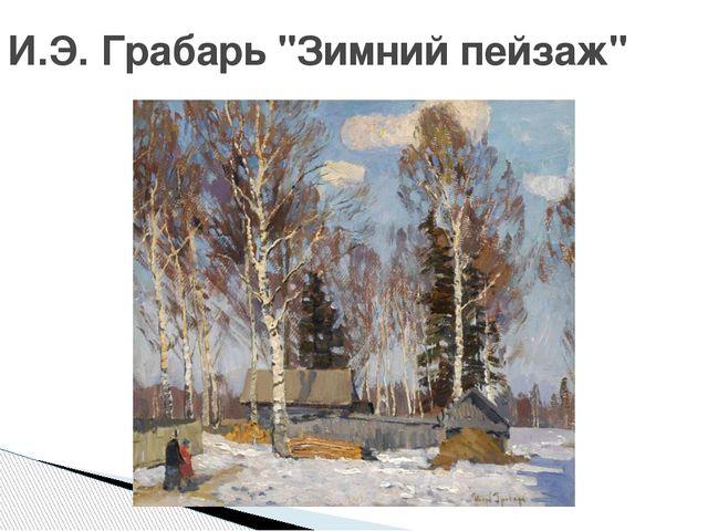 """И.Э. Грабарь """"Зимний пейзаж"""""""