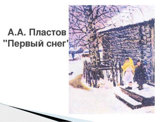 """А.А. Пластов """"Первый снег"""""""