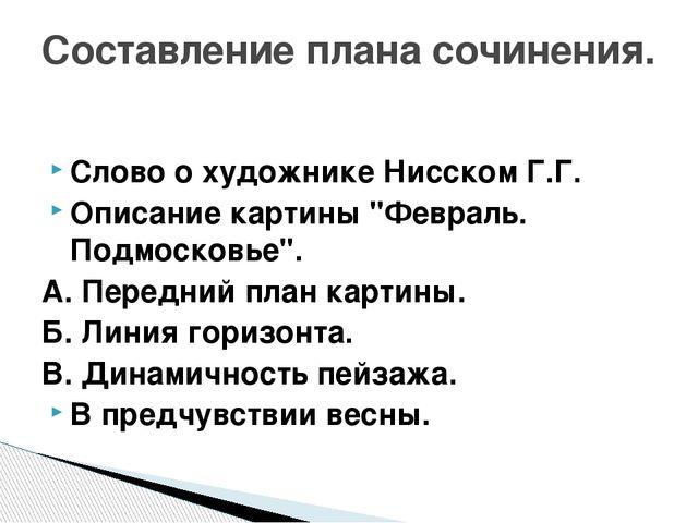 """Слово о художнике Нисском Г.Г. Описание картины """"Февраль. Подмосковье"""". А. П..."""