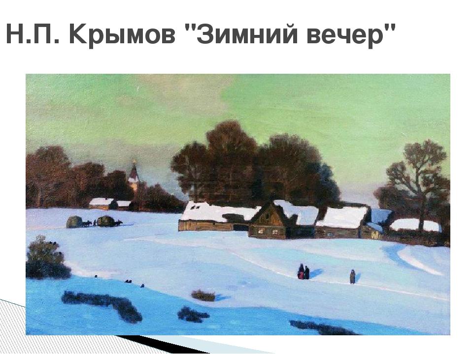 """Н.П. Крымов """"Зимний вечер"""""""