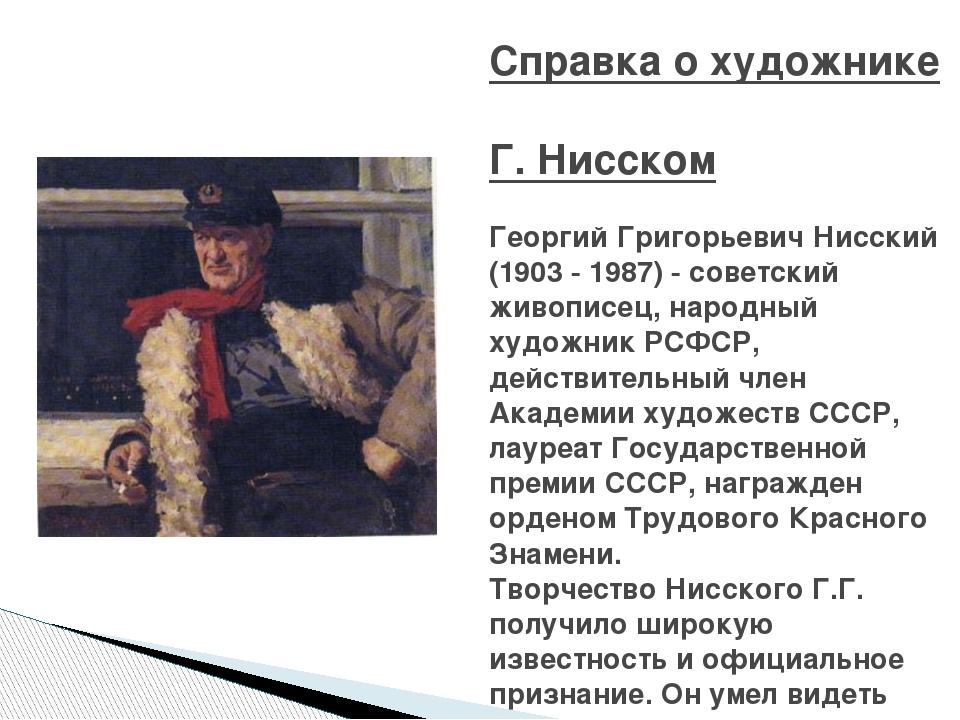 Справка о художнике Г. Нисском Георгий Григорьевич Нисский (1903 - 1987) - с...