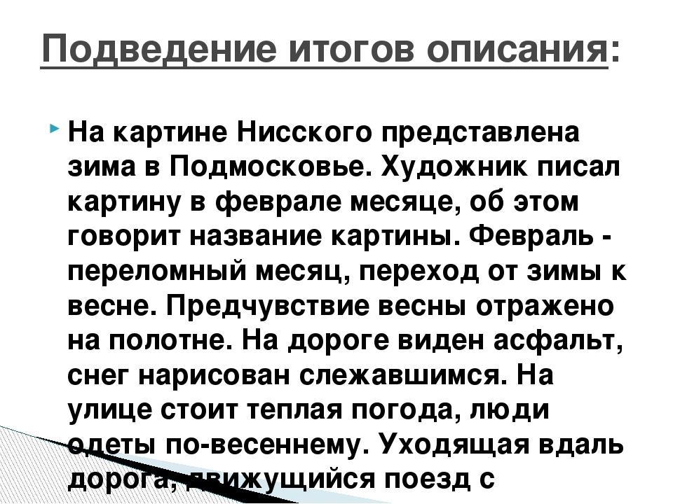 На картине Нисского представлена зима в Подмосковье. Художник писал картину в...