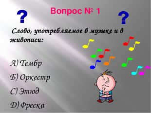Вопрос № 1 Слово, употребляемое в музыке и в живописи: А) Тембр Б) Оркестр С)