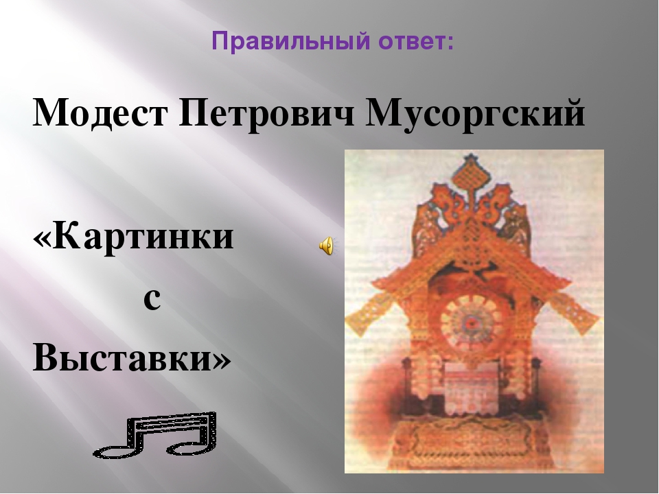 Правильный ответ: Модест Петрович Мусоргский «Картинки с Выставки»