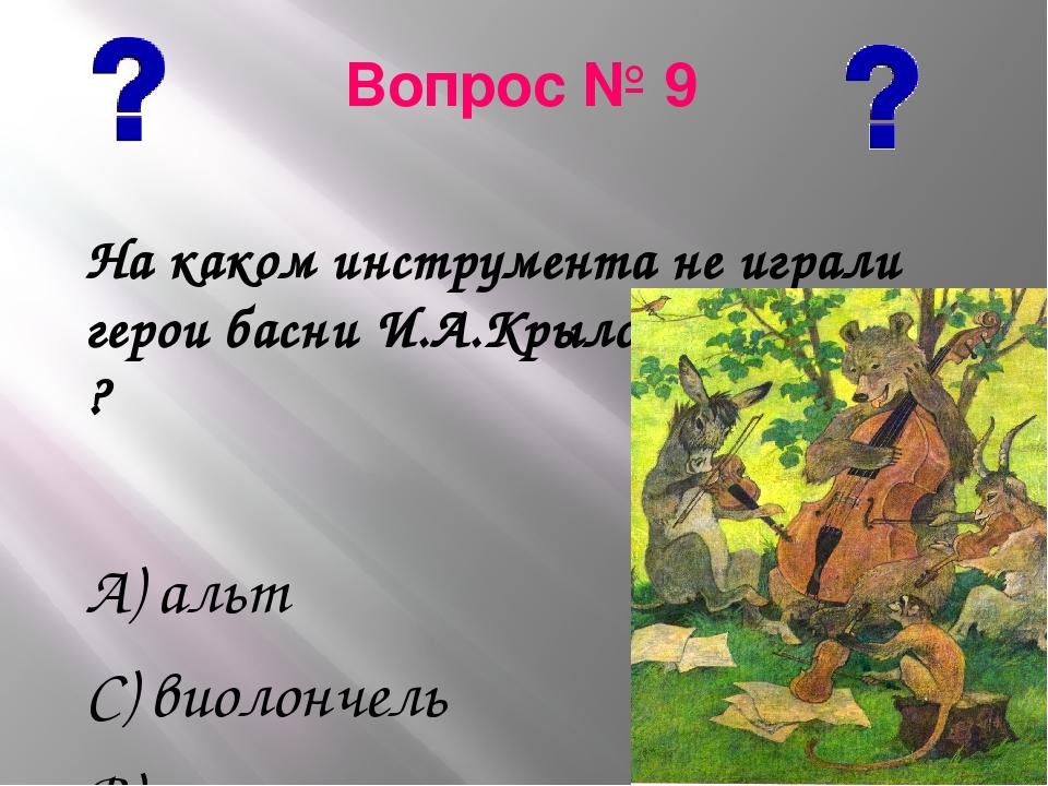 На каком инструмента не играли герои басни И.А.Крылова «Квартет» ? А) альт С...