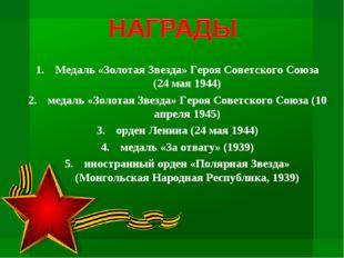 Медаль «Золотая Звезда» Героя Советского Союза (24 мая 1944) медаль «Золотая