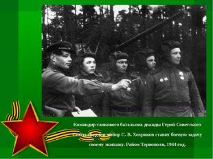 Командир танкового батальона дважды Герой Советского Союза гвардии майор С. В