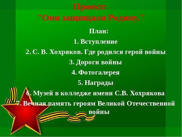 """Проект: """"Они защищали Родину."""" План: Вступление С. В. Хохряков. Где родился г..."""