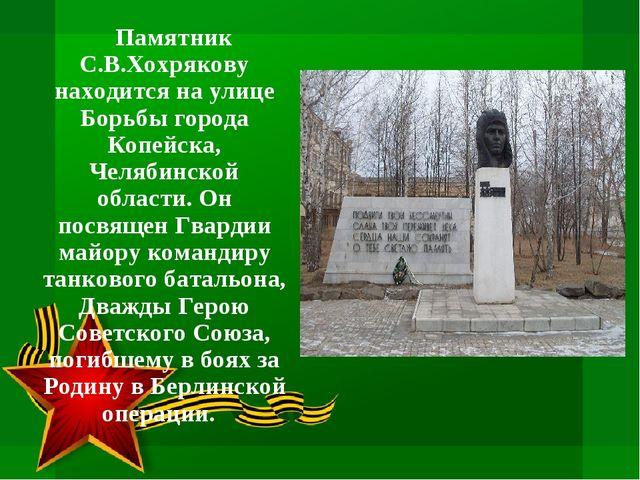 Памятник С.В.Хохрякову находится на улице Борьбы города Копейска, Челябинско...