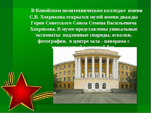 В Копейском политехническом колледже имени С.В. Хохрякова открылся музей име...