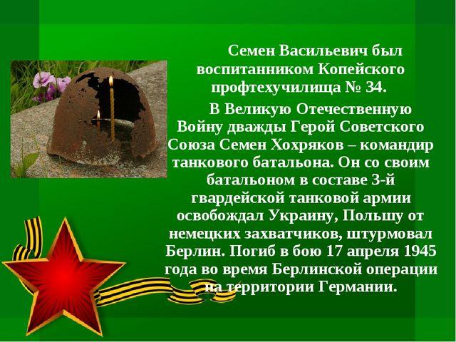 Семен Васильевич был воспитанником Копейского профтехучилища № 34. В Великую...