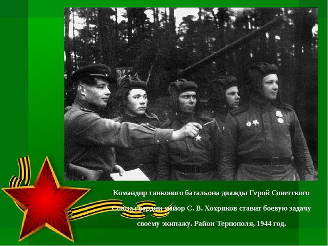 Командир танкового батальона дважды Герой Советского Союза гвардии майор С. В...