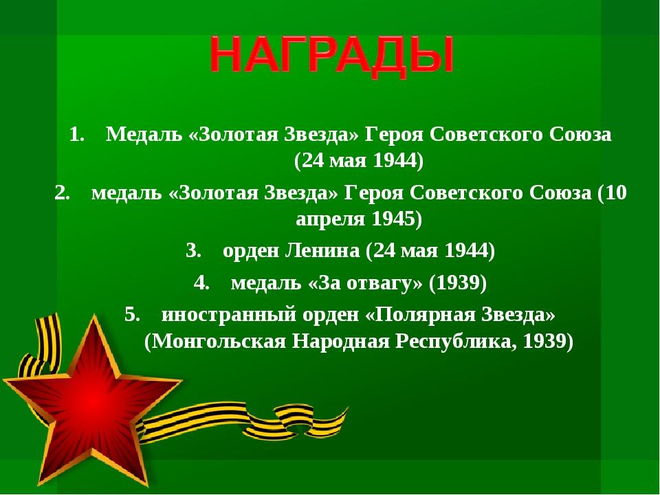 Медаль «Золотая Звезда» Героя Советского Союза (24 мая 1944) медаль «Золотая...