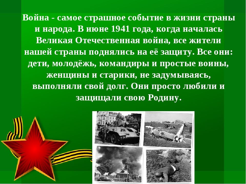Война - самое страшное событие в жизни страны и народа. В июне 1941 года, ко...