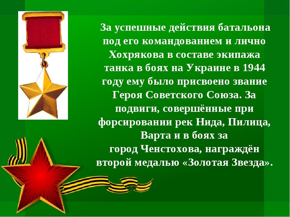За успешные действия батальона под его командованием и лично Хохрякова в сос...