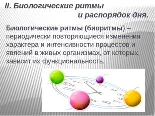 II. Биологические ритмы и распорядок дня. Биологические ритмы (биоритмы) – пе