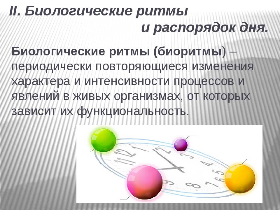 II. Биологические ритмы и распорядок дня. Биологические ритмы (биоритмы) – пе...