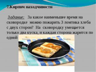 7.Кирпич находчивости Задание: За какое наименьшее время на сковородке можно