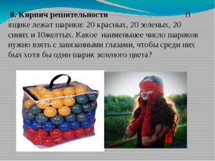 8. Кирпич решительности В ящике лежат шарики: 20 красных, 20 зеленых, 20 син