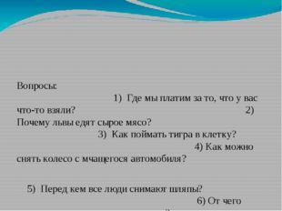 Ваши ответы на следующие вопросы должны давать повод лишний раз улыбнутся. В