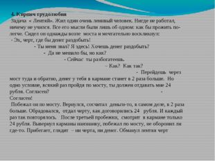 4. Кирпич трудолюбия Задача « Лентяй». Жил один очень ленивый человек. Нигде