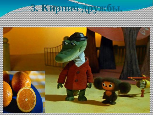 3. Кирпич дружбы.