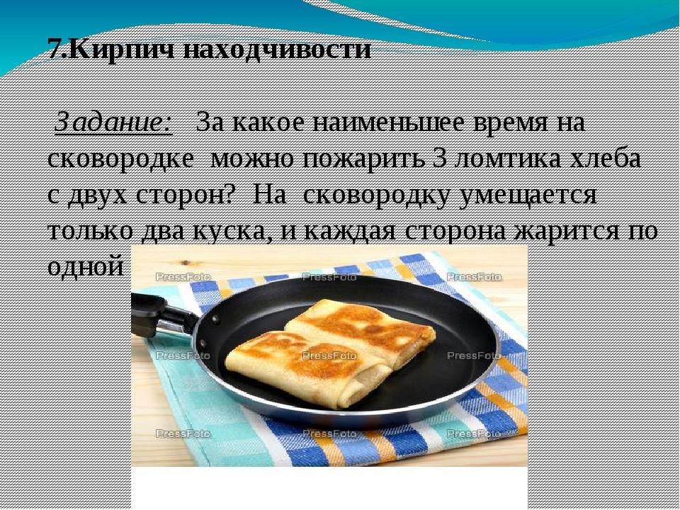 7.Кирпич находчивости Задание: За какое наименьшее время на сковородке можно...