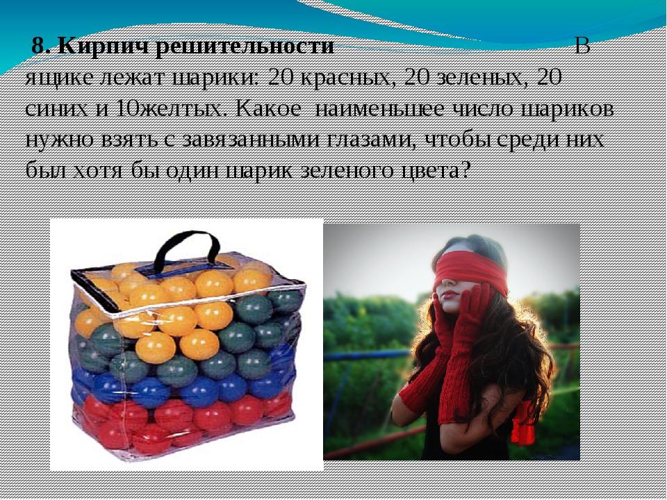 8. Кирпич решительности В ящике лежат шарики: 20 красных, 20 зеленых, 20 син...