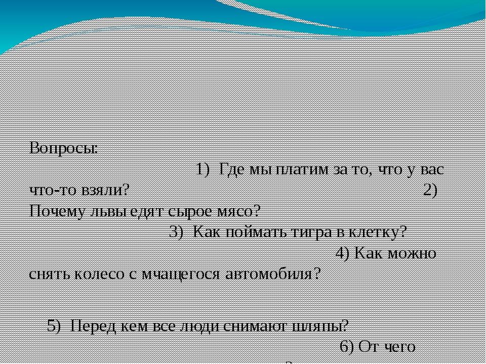 Ваши ответы на следующие вопросы должны давать повод лишний раз улыбнутся. В...