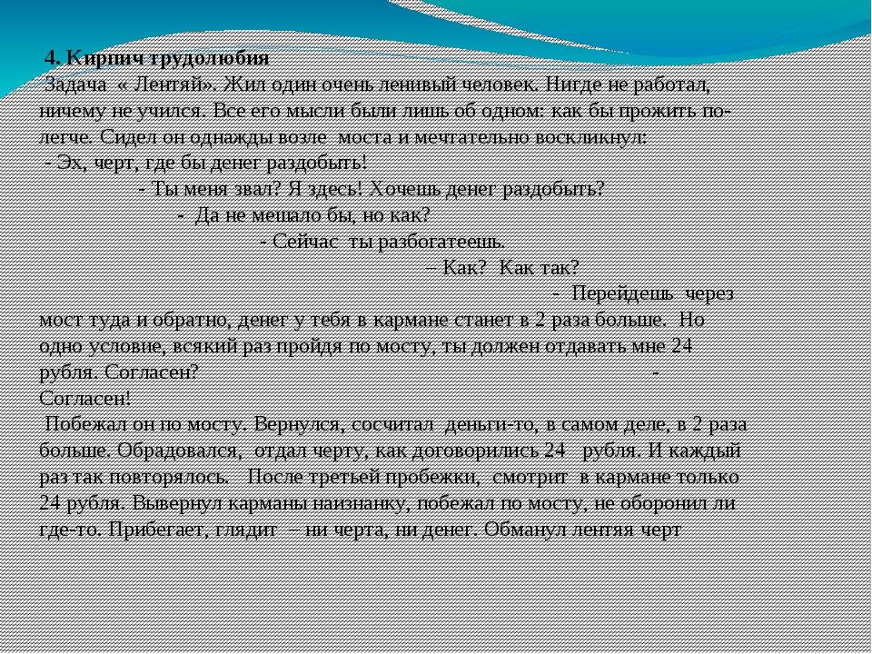 4. Кирпич трудолюбия Задача « Лентяй». Жил один очень ленивый человек. Нигде...