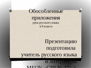 Обособленные приложения урок русского языка в 8 классе Презентацию подготовил