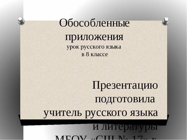 Обособленные приложения урок русского языка в 8 классе Презентацию подготовил...