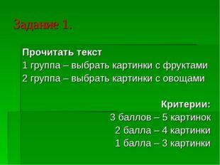 Задание 1. Прочитать текст 1 группа – выбрать картинки с фруктами 2 группа –