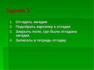 Задание 2. Отгадать загадки Подобрать картинку к отгадке Закрыть поле, где бы