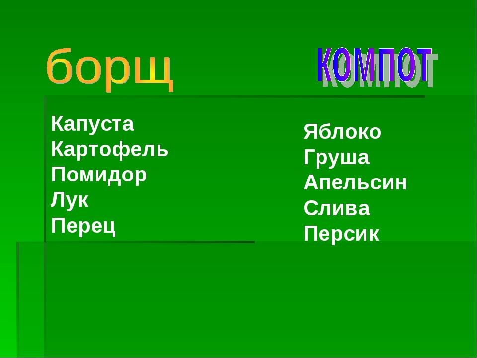 Капуста Картофель Помидор Лук Перец Яблоко Груша Апельсин Слива Персик