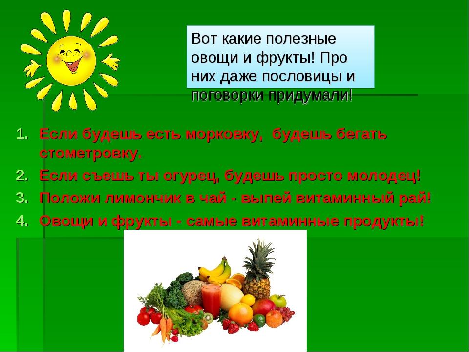 Если будешь есть морковку, будешь бегать стометровку. Если съешь ты огурец, б...