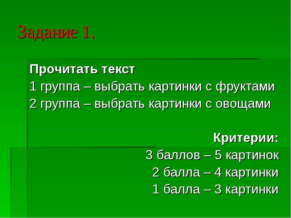 Задание 1. Прочитать текст 1 группа – выбрать картинки с фруктами 2 группа –...