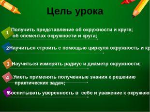 Цель урока Уметь применять полученные знания к решению практических задач; 4