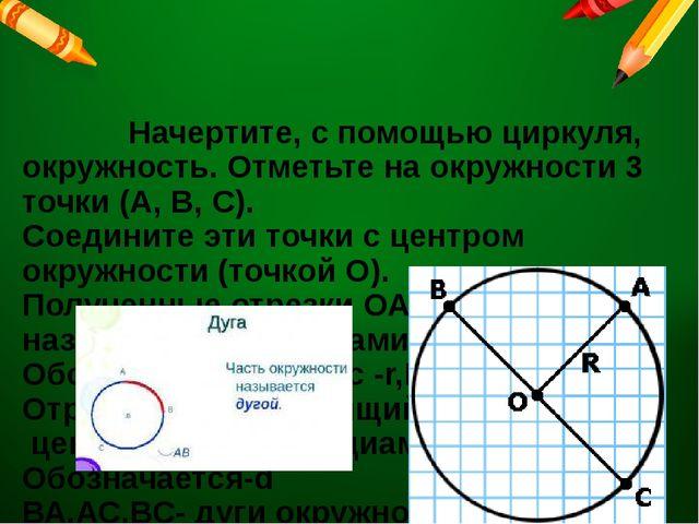 Начертите, с помощью циркуля, окружность. Отметьте на окружности 3 точки (A,...