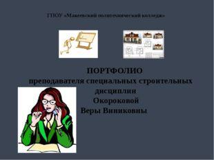 ГПОУ «Макеевский политехнический колледж» ПОРТФОЛИО преподавателя специальных